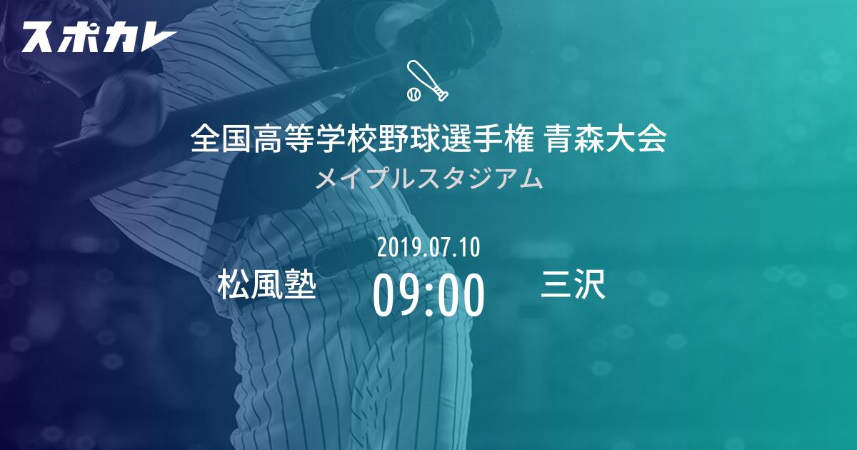 全国高等学校野球選手権 青森大会 松風塾 Vs 三沢 スポカレ